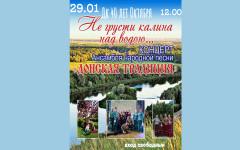 29.01.2020 - Приглашаем на концерт ансамбля
